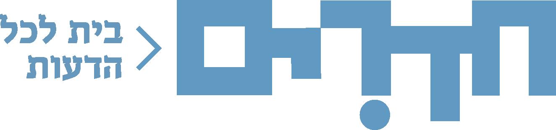 מרכז חדרים בריאלי, בית לתרבות יהודית ישראלית לוגו